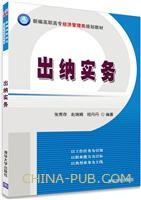 出纳实务(新编高职高专经济管理类规划教材)