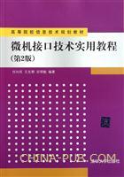 微机接口技术实用教程(第2版)(高等院校信息技术规划教材)