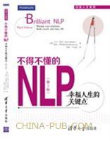 不得不懂的NLP:幸福人生的关键点(第3版)