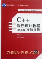 C++程序设计教程(第二版)实验指导(C++程序设计系列教材)