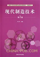 现代制造技术(第2版)
