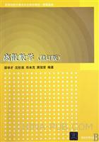 离散数学(修订版)(高等学校计算机专业教材精选・数理基础)