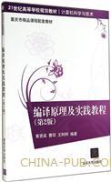 编译原理及实践教程(第2版)(21世纪高等学校规划教材・计算机科学与技术)