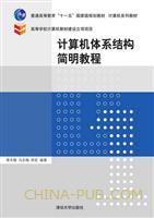 计算机体系结构简明教程(计算机系列教材)