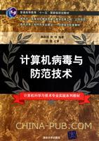 计算机病毒与防范技术(计算机科学与技术专业实践系列教材)