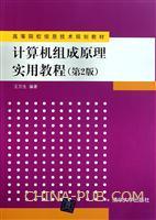 计算机组成原理实用教程(第2版)(高等院校信息技术规划教材)