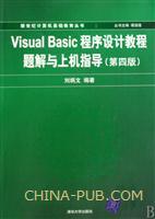 Visual Basic程序设计教程题解与上机指导(第四版)(新世纪计算机基础教育丛书(谭浩强主编))