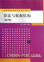 算法与数据结构(第2版)(高等院校信息技术规划教材)