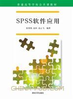 SPSS软件应用