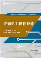 维修电工操作技能(高等职业教育电类专业规划教材   电气自动化系列)