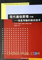现代通信原理(下册)――信息传输的相关技术(21世纪高等学校电子信息工程型规划教材)