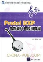 Protel DXP电路设计与应用教程(21世纪高等学校计算机应用型本科规划教材精选)