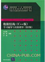 数据结构(C++版)学习辅导与实验指导(第2版)(普通高校本科计算机专业特色教材精选・算法与程序设计)