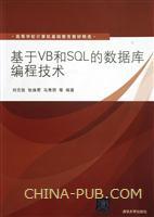 基于VB和SQL的数据库编程技术(高等学校计算机基础教育教材精选)