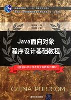 Java面向对象程序设计基础教程(计算机科学与技术专业实践系列教材)