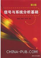 信号与系统分析基础(第二版)
