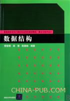 数据结构(普通高校本科计算机专业特色教材精选・算法与程序设计)