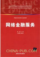 网络金融服务(新一代高等学校电子商务实践与创新系列规划教材)