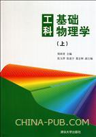 工科基础物理学(上)