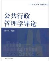 公共行政管理学导论
