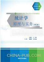 统计学原理与实务(第2版)(高职高专经管类专业核心课程教材)