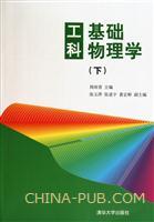 工科基础物理学(下)