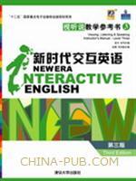 新时代交互英语――视听说第三级教学参考书(第三版)(新时代交互英语――视听说(第三版))