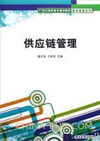 供应链管理(21世纪高职高专规划教材――物流管理系列)