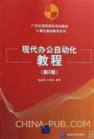现代办公自动化教程(第2版)(21世纪高职高专规划教材――计算机基础教育系列)