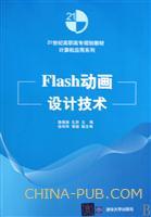 Flash动画设计技术(21世纪高职高专规划教材――计算机应用系列)