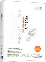 """读览日本:日语泛读精粹(二)(普通高等教育""""十三五""""外语类重点规划教材)"""