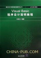 Visual Basic程序设计简明教程(新世纪计算机基础教育丛书(谭浩强主编))