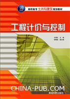 工程计价与控制(高职高专土木与建筑规划教材)