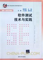 软件测试技术与实践(软件工程系列教材)