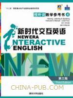 新时代交互英语――视听说第四级教学参考书(第三版)(新时代交互英语――视听说(第三版))