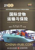国际货物运输与保险(修订本)