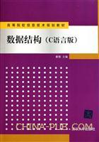 数据结构(C语言版)(高等院校信息技术规划教材)
