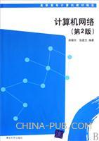 计算机网络(第2版)(高职高专计算机教材精选)