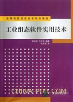 工业组态软件应用技术(配光盘)(高等院校信息技术规划教材)