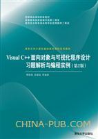 Visual C++面向对象与可视化程序设计习题解析与编程实例(第二版)(清华大学计算机基础教育课程系列教材)