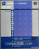 多媒体技术原理及应用(第二版)(21世纪大学本科计算机专业系列教材)