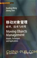 Moving Objects Management:Models,Techniques and Applications(移动对象管理:模型、技术与应用)