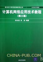 计算机网络应用技术教程(第三版)(新世纪计算机基础教育丛书(谭浩强主编))
