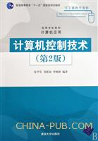 计算机控制技术(第2版)(高等学校教材・计算机应用)