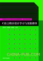 C语言程序设计学习与实验指导(普通高校本科计算机专业特色教材精选・算法与程序设计)