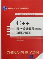 C++程序设计教程(第二版)习题及解答(C++程序设计系列教材)