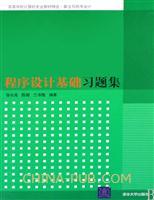 程序设计基础习题集(高等学校计算机专业教材精选・算法与程序设计)
