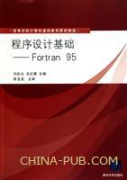 程序设计基础――Fortran 95(高等学校计算机基础教育教材精选)