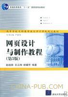 """网页设计与制作教程(第三版)(高等学校文科类专业""""十一五""""计算机规划教材)"""