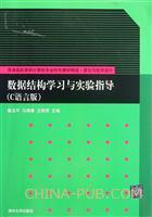 数据结构学习与实验指导(C语言版)(普通高校本科计算机专业特色教材精选・算法与程序设计)